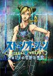 http://www.elbakin.net/plume/xmedia/fantasy/news/animation/2021/thumb/Stone_Ocean_anime.jpg