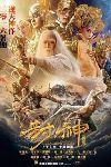 http://www.elbakin.net/plume/xmedia/fantasy/news/autres_films/2016/thumb/league-of-gods.jpg