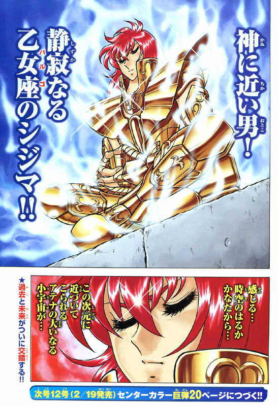 Saint Seiya Next Dimension News4343