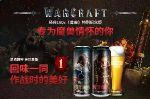 http://www.elbakin.net/plume/xmedia/fantasy/news/zapping/2016/juin/thumb/warcraft-beer.jpg