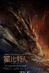 http://www.elbakin.net/plume/xmedia/film/news/bilbo/affiches/thumb/china-def.jpg